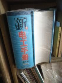 新电工手册(上下)(第3版)