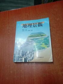 地理景观(刘南威 吴郁文签名)