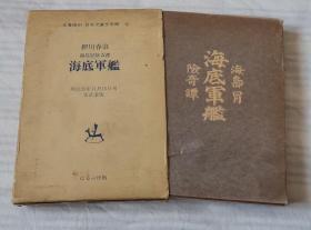 日文原版书  海岛冒険奇谭 海底军舰(名著复刻版) 押川春浪 著