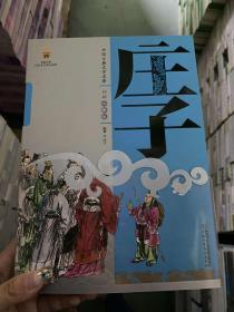 中国古典文学名著白话美绘版--庄子 上卷(全两册不单发) 中国古典文学名著白话美绘版--庄子 下卷(全两册不单发)