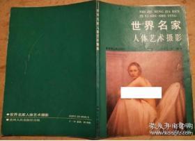 【正版全彩色书】《世界名家人体艺术摄影》