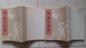 1981年1版86年7印《行草大字典》(32开,2册一套全,品好)