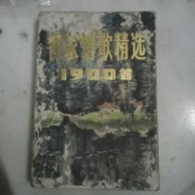 客家情歌精选1900首