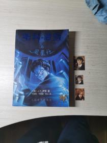哈利·波特与凤凰社 哈利波特5 人文老版 一版一印