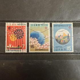 日本万国博览会纪念信销邮票三枚