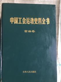 中国工会运动史料全书 吉林卷