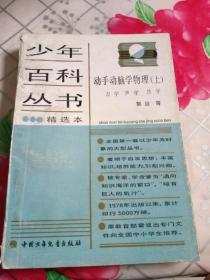少年百科丛书精选本19 动手动脑学物理(上)力学 声学 热学