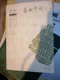 励耘学刊.2012年第1辑(总第15辑).语言卷