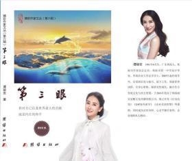 中国第一本《第三眼》,火爆出售中~