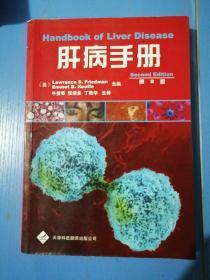 肝病手册(第2版)