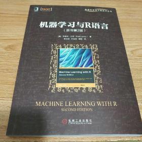 机器学习与R语言(原书第2版)