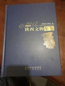 陕西省文物年鉴