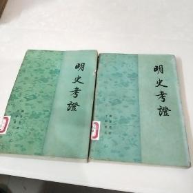 明史(第三册,六册,合售)馆藏