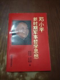 邓小平新时期军事哲学思想