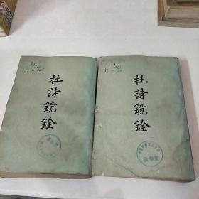 杜诗镜铨(全二册)馆藏