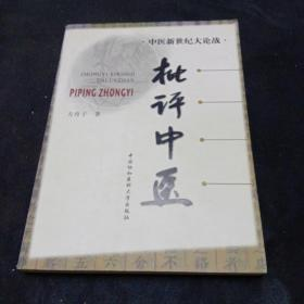 批评中医(中医新世纪大论战)