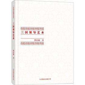 三国领导艺术新版珍藏版曾仕强中国式管理品三国的奥秘领导与被领导的艺术领导学高层管理领导力企业经营管理哲学图书籍