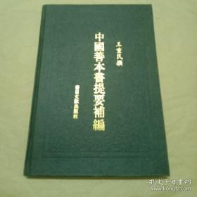 中国善本书提要补编
