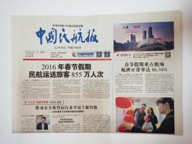 中国民航报  ,2016年2月17日。今日12版。瓦尔德内尔:乒坛传奇完美谢幕。