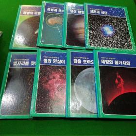 韩文科学书(名不详)(9-16册,共8册合售)
