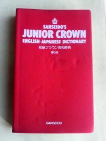 Sanseidos  Junior  Crown English-Japanese  Dictionary    初级英和辞典
