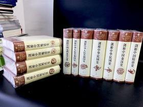 社会科学 剑桥中国史系列 套装11册 剑桥晚清史明代史唐宋史秦汉