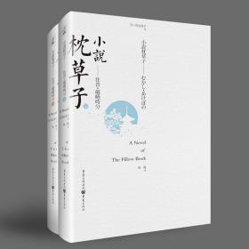 天狗文库:小说枕草子——往昔破晓时分