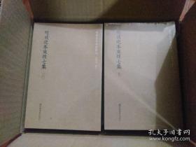 国学基本典籍丛刊:明成化本东坡七集(全三十册)