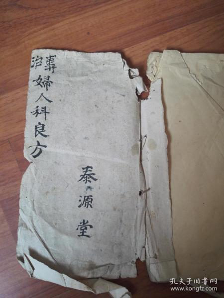 民國老紙本:有專治婦人科良方(泰源堂)手寫書封面(30*15)、有滿洲國文的老封面、內使用幾頁,其它有20多張空白頁