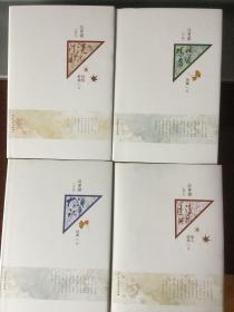 汪曾祺作品(精装全4册)淡淡秋光 自得其乐 大淖记事 鸡鸭名家