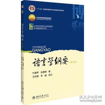 语言学纲要(修订版)