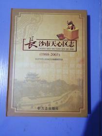 长沙市天心区志 : 1988~2003,