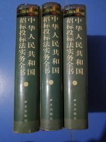 中华人民共和国招标投标法实务全书