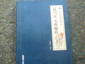 武当内家秘籍系列 武当浑元派秘技(经典珍藏版)