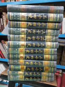 二十四史(附清史稿)全12册