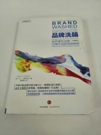 品牌洗脑(珍藏版内页全新)