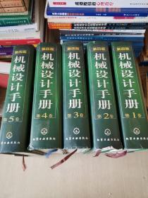机械设计手册(第四版)五卷全