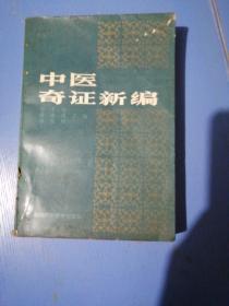 中医奇症新编