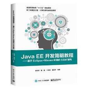 JavaEE开发简明教程:基于Eclipse+Maven环境的SSM架构