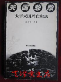 天国悲歌:太平天国兴亡实录