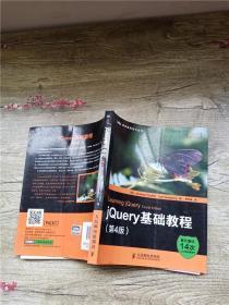 jQuery基础教程 第4版