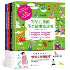 写给儿童的传奇故事游戏书(全4册)