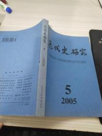 近代史研究 2005年第1-5期5本合售