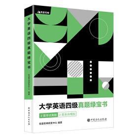 (备考2020年6月)有道考神大学英语四级真题绿宝书9套考试真题+2套全真模拟