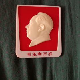 文革时期塑料毛主席像(毛主席万岁)摆件(上海十四厂-1)