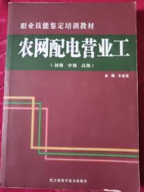 农网配电营业工:初级 中级 高级(16开)
