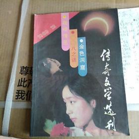传奇文学选刊1989.12