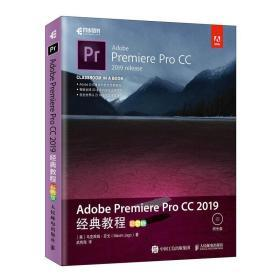 AdobePremiereProCC2019经典教程(彩色版)