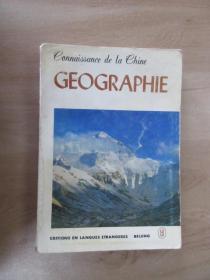 外文书  GEOGRAPHIE   地理(共277页,32开)