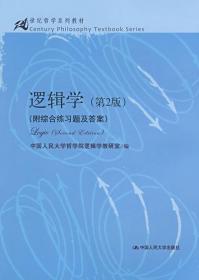 正版包邮 逻辑学 第二版 中国人民大学9787300092737 中国人民大